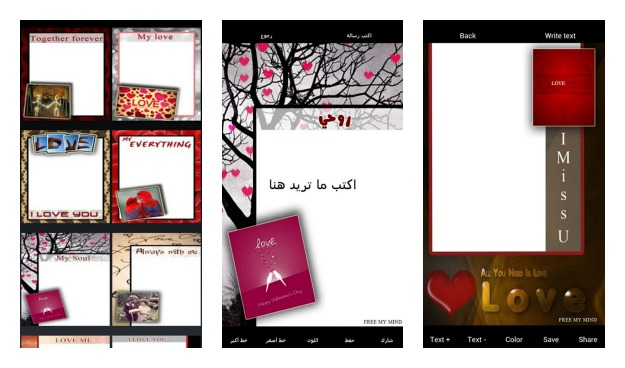 05Aplikasi Android Valentine Day cards